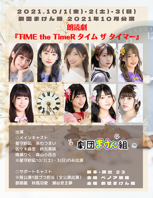 劇団まけん組2021年10月公演 朗読劇『TIME the TimeR タイム ザ タイマー』 10/3 12:00