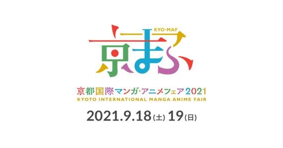 京都国際マンガ・アニメフェア(京まふ) 2021 (2日目)