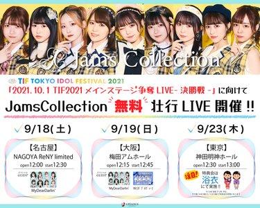 """東名阪""""無料""""壮行LIVE!!-TOKYO-"""