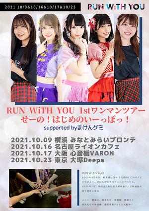 10/9(土) RUN WiTH YOU 1stワンマンツアー せーの!はじめのいーっぽっ!横浜 supported byまけんグミ
