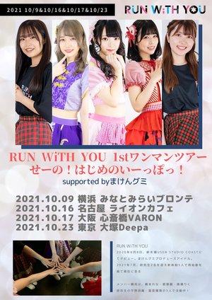 10/16(土) RUN WiTH YOU 1stワンマンツアー せーの!はじめのいーっぽっ!名古屋 supported byまけんグミ