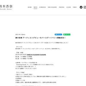 鈴木杏奈アーティストデビュー&バースデーイベント