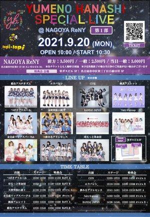 YUMENOHANASHI SPECIAL LIVE 0920 1部 @NAGOYA ReNY