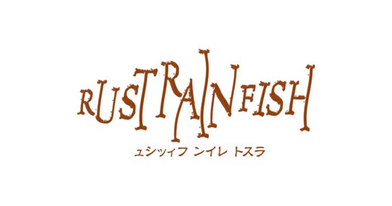 舞台「RUST RAIN FISH」 大阪公演 チームWHITE 10月16日
