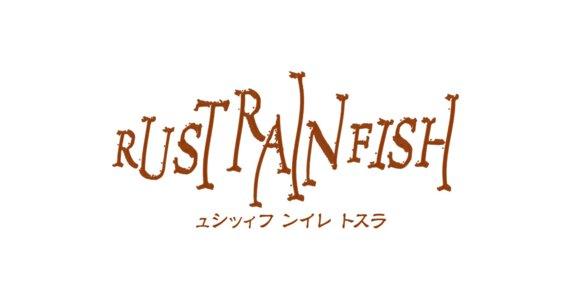 舞台「RUST RAIN FISH」 大阪公演 チームWHITE 10月17日