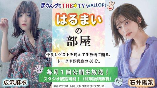 まけんグミTHE☆TV WALLOP 『はるまいの部屋』2021/9/20