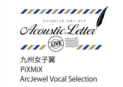 【9/26】歌のお手紙「acoustic letter LIVE」千秋楽
