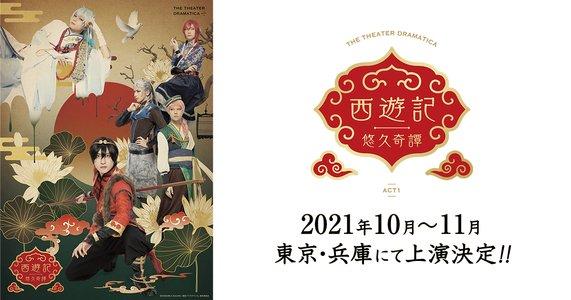 劇団『ドラマティカ』ACT1/西遊記悠久奇譚 10/24 ソワレ