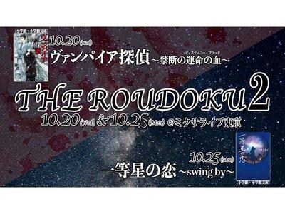 THE ROUDOKU2「一等星の恋」