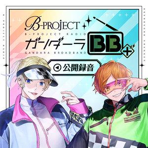 B-PROJECT 6周年記念 ガンダーラBB+公開録音 【第一部】