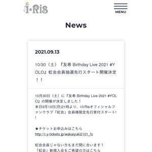 友希 Birthday Live 2021 #YOLO 1部