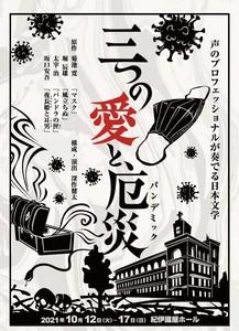 声のプロフェッショナルが奏でる日本文学『三つの愛と、厄災(パンデミック)』10/12(火)19:00