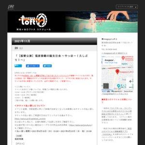 【振替公演】「福原香織の誕生日会 ~やっほー!久しぶり!~」