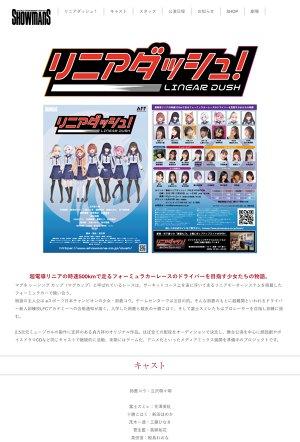 舞台「リニアダッシュ! POLE POSITION」11月20日(土) 18時
