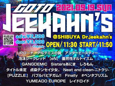 GoTo ジーカンス Vol.1