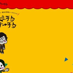 増元拓也・長谷川芳明トークライブ 「ピーチクパーチク Vol.1」第1部