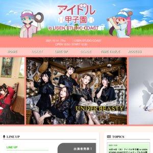 アイドル甲子園 in USEN STUDIO COAST (2021/10/14)