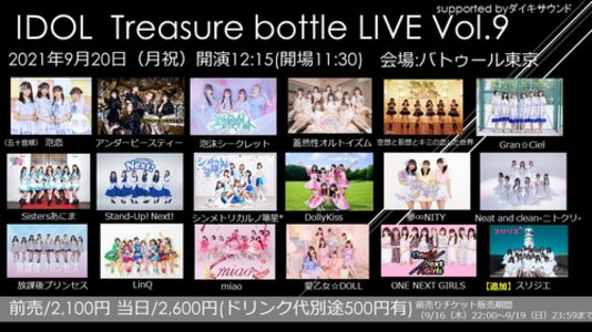 IDOL Treasure bottle LIVE Vol.9 supported byダイキサウンド