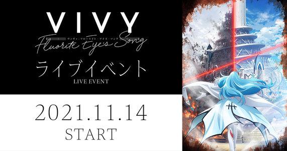「Vivy-Fluorite Eye's Song-」ライブイベント