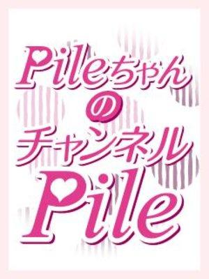 「PileちゃんのチャネルPile」公開収録