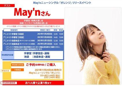 May'nニューシングル『オレンジ』リリースイベント アニメイト宇都宮【1回目】