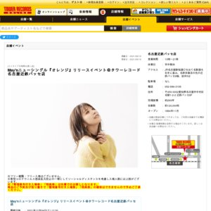 May'nニューシングル『オレンジ』リリースイベント@タワーレコード名古屋近鉄パッセ店 一回目
