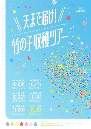 天まで届け!竹の子収穫ツアー 福岡公演