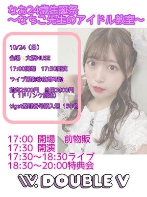 なお24歳生誕祭 ~なちこ先生のアイドル教室~