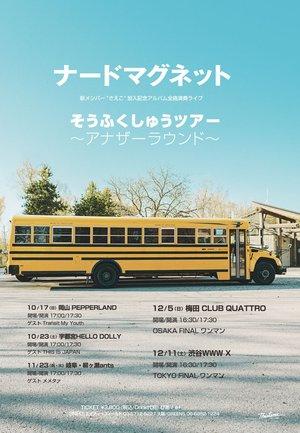 ナードマグネット そうふくしゅうツアー 〜アナザーラウンド〜 TOKYO ファイナル ワンマン