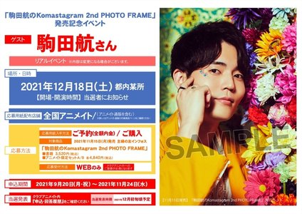 「駒田航のKomastagram 2nd PHOTO FRAME」発売記念イベント