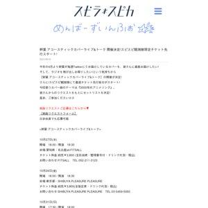幹葉 アコースティックカバーライブ&トーク