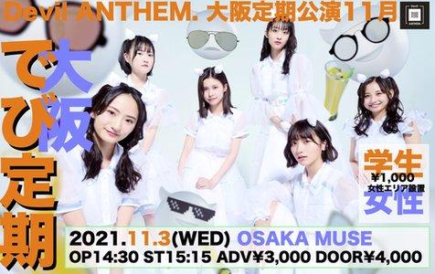 Devil ANTHEM. 大阪定期公演11月 大阪でび定期