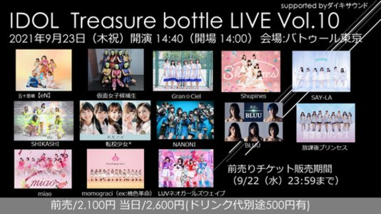 IDOL Treasure bottle LIVE Vol.10 supported byダイキサウンド
