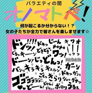 バラエティイベント 『オノマトペ!』vol.4