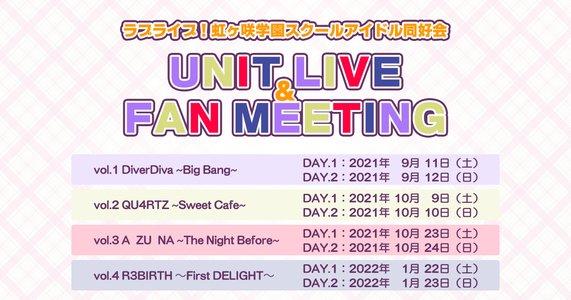 ラブライブ!虹ヶ咲学園スクールアイドル同好会 UNIT LIVE & FAN MEETING vol.4 R3BIRTH 〜First DELIGHT〜 DAY.2