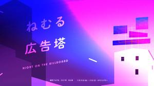 劇団フルタ丸 2021年本公演 『ねむる広告塔』 11/21 17:00