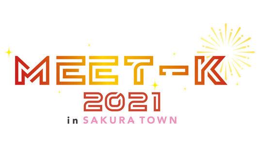 MEET-K 2021 IN SAKURA TOWN ~韓国オンライン漫画編~ 朗読劇『六本木クラス』夜の部