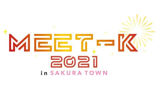 MEET-K 2021 IN SAKURA TOWN ~韓国オンライン漫画編~ 朗読劇『女神降臨』夜の部