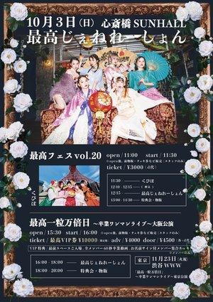 最高フェス vol.20