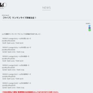 《KEIKO Lounge K008 ~12月の夜明け~》 2nd