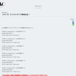 《KEIKO Lounge K007 ~12月の夜明け~》 1st