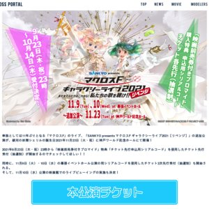 【振替】SANKYO presentsマクロスF ギャラクシーライブ 2021[リベンジ] ~まだまだふたりはこれから!私たちの歌を聴け!!~ 追加公演