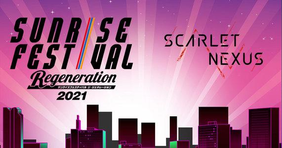 サンライズフェスティバル2021リ・ジェネーション SCARLET NEXUS