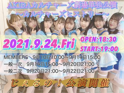 【9/24】Jewel☆Mare(from Jewel☆Neige)単独公演@カルチャーズ劇場