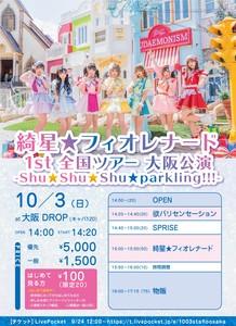 綺星★フィオレナード 1st 全国ツアー 大阪公演 -Shu⭐️Shu⭐️Shu★parkling!!!-