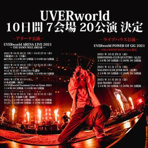 UVERworld ARENA LIVE 2021~THE DAWN WILL BREAK~ 大阪公演1日目夜公演