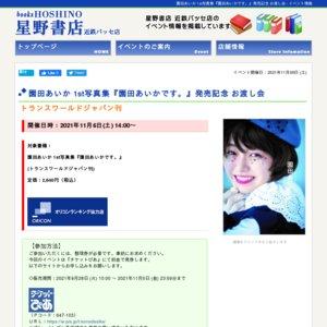 園田あいか 1st写真集『園田あいかです。』発売記念 お渡し会 11月6日(土) 名古屋