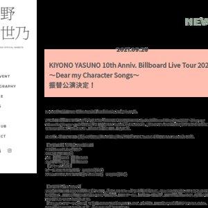 【振替】KIYONO YASUNO 10th Anniv. Billboard Live Tour 2021~Dear my Character Songs~ <Billboard Live 大阪>1st
