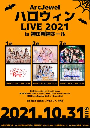 【10/31】ArcJewel ハロウィンLIVE 2021 in 神田明神ホール 第3部