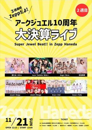 【11/21】2週連続Zeppだよ! 『アークジュエル10周年 大決算ライブ』 ②週目:Super Jewel Beat!! in Zepp Haneda